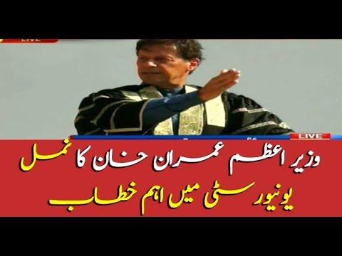 PM Imran Khan addresses ceremony at NAMAL University