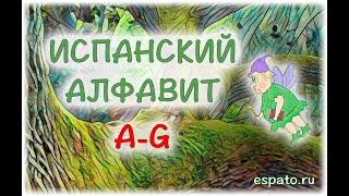 Испанский с нуля Урок 1 El alfabeto - алфавит  №1 - A - G (www.espato.ru)