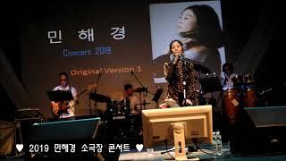 2019 민해경 소극장 콘서트 - 명동콜링