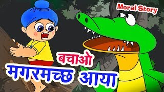 मगरमच्छ आया  Hindi Kahani With Moral For Children I Hindi Kahaniya For Kids I Moral Stories For Kids