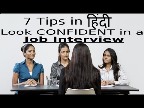 How to look CONFIDENT in a Job Interview  | 7 Tips in Hindi