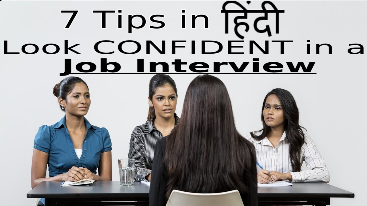 How to look CONFIDENT in a Job Interview | 7 Tips in Hindi Ashwani Thakur (Hindi) - YouTube