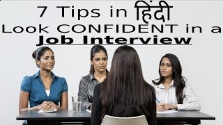 How to look CONFIDENT in a Job Interview  | 7 Tips in Hindi ► Ashwani Thakur (Hindi)