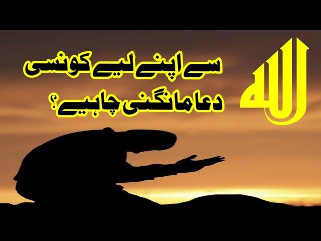 اللہ سے کونسی دعا مانگنی چاہیے ؟