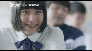 【G殺事件】終極預告 香港電影金像獎6項提名 全新港片風格之作 3.29 開始解謎