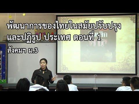 สังคมฯ ม.3 พัฒนาการของไทยในสมัยปรับปรุงและปฏิรูปประเทศ ตอนที่ 1 ครูสุพรรณษา เม่งเตี๋ยน