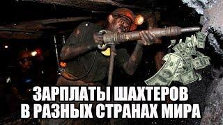 Зарплаты шахтеров в разных странах мира
