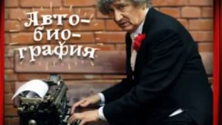 Юрий Энтин. ВидеоАвтоБиография в стихах