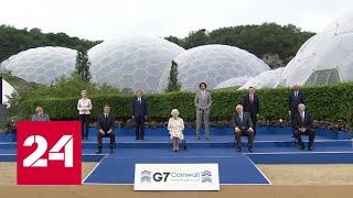 Саммит G7:  Елизавета Вторая подшутила над президентами - Россия 24