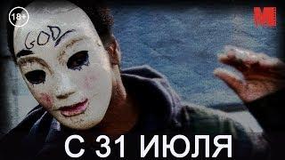 Дублированный трейлер фильма «Судная ночь 2»