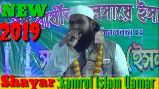 kamrul Islam Qamar all India Naatiya Mushaira 16Apr2019SARTAJ CLUB ISLAMPUR(KAPATYA) KGP West Bengal