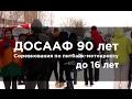 Соревнования по питбайк-мотокроссу до 16 лет| Тест-драйв BSE | ДОСААФ 90 лет  28.01.2017