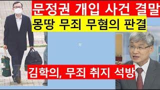 [고영신TV]일제 강제징용 재판, 정치 외풍 타고 엎치…