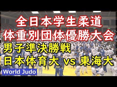 全日本学生柔道体重別団体 2019 準決勝戦 日本体育大 Vs 東海大 Judo