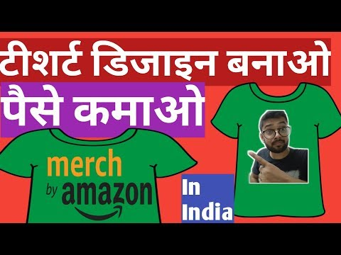 Make Money Online With Merch by Amazon in India hindi