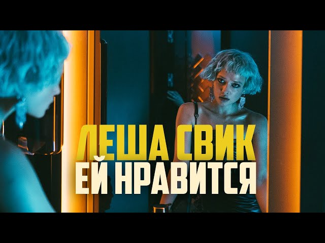Лёша Свик - Ей нравится   Official Music Video