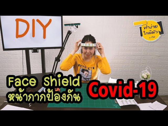 มาทำ Face shield ป้องกัน Covid-19 กันเถอะ
