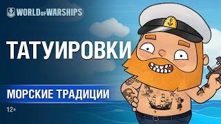 Морские традиции: Татуировки | World of Warships