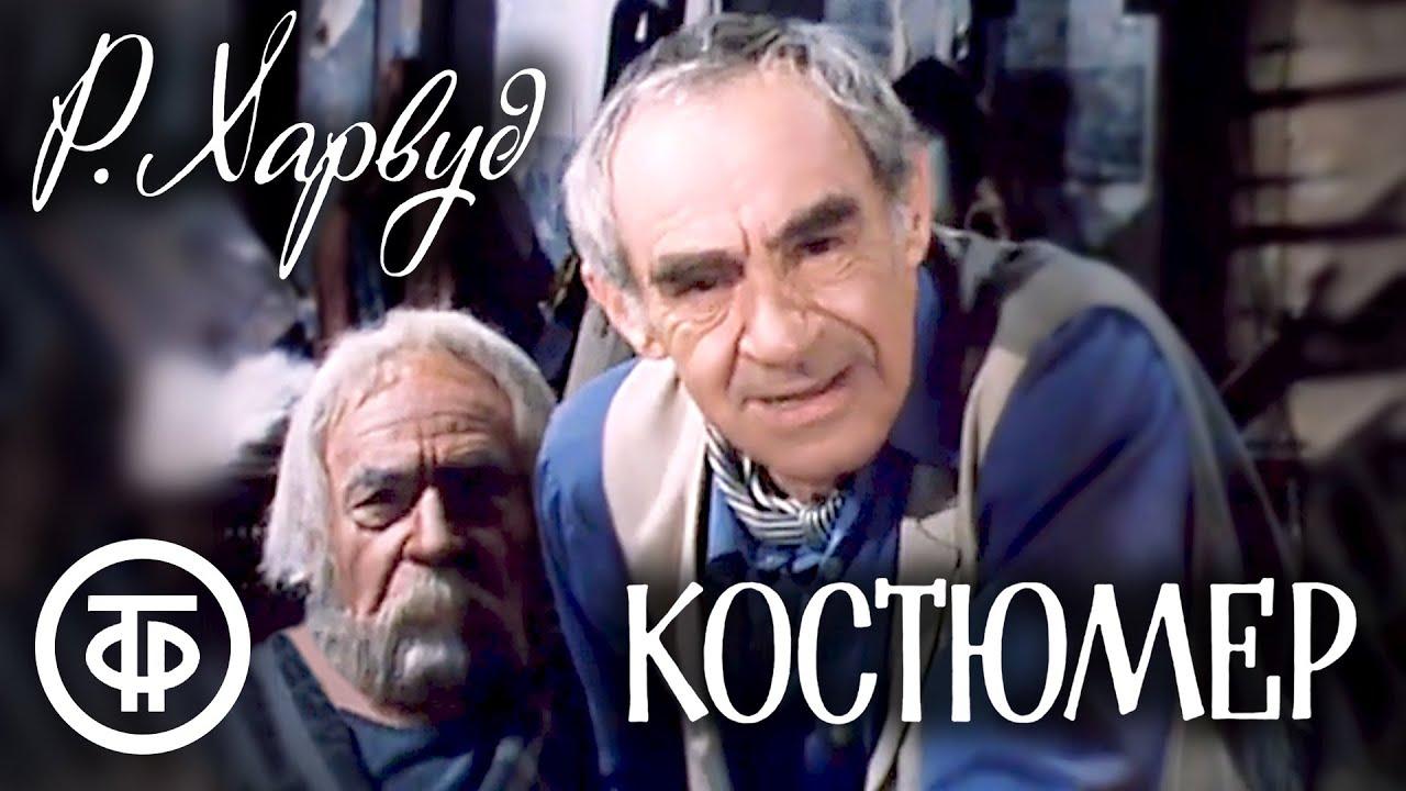 Костюмер. По пьесе Рональда Харвуда. Московский театр им. Ермоловой (1987)