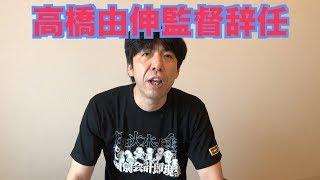 高橋由伸監督辞任! 詳しくは交えてお伝えします。
