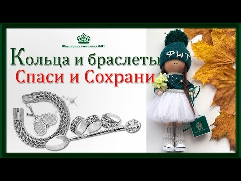 """Серебряные кольца и браслеты """"СПАСИ И СОХРАНИ"""" от ФИТ."""