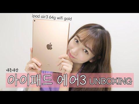 UNBOXING|아이패드 에어3 WIFI 64G 골드 언박싱|내돈내산 주관적인 후기|아이패드 추천|고민하지 말고 무조건 사세요♥ | ipad air3 gold