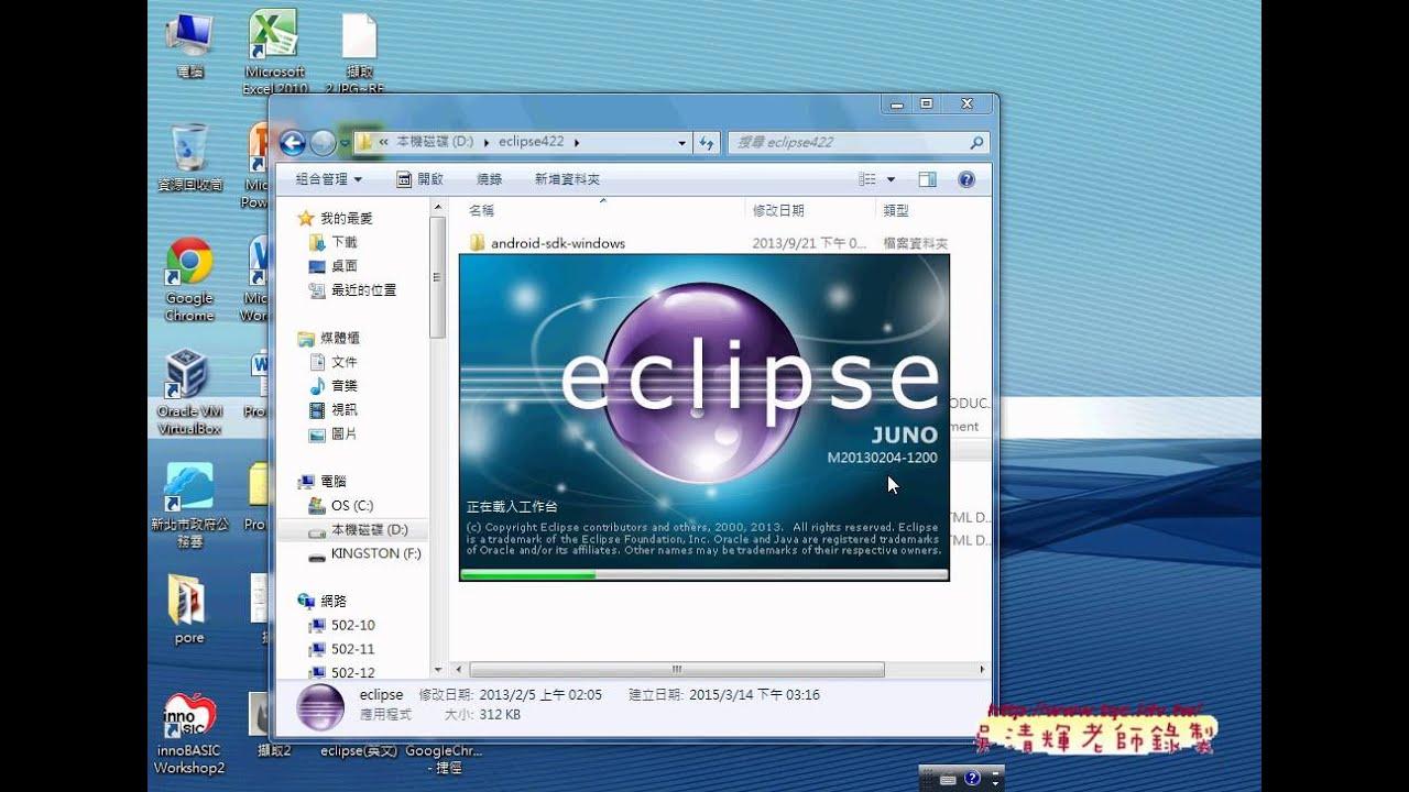 02 Android APP開發與ECLIPSE環境設定 - YouTube
