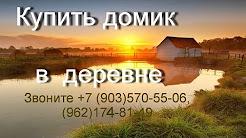 Купить землю в калужской области - YouTube
