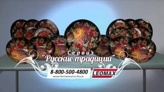 Сервиз на 6 персон «Русские традиции» (19 предметов). leomax.ru
