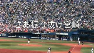 2017/3/20 対福岡ソフトバンクホークス戦@横浜スタジアム <歌詞> さ...