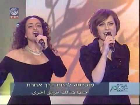 Noa \u0026 Mira Awad - There Must Be Another Way (Israel)