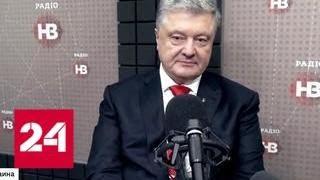Предвыборная истерика: штаб Порошенко бросил Зеленского под грузовик - Россия 24