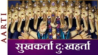 Download Hindi Video Songs - Sukhkarta Dukhharta Full Aarti with Lyrics | Maghi Ganesh Jayanti Special
