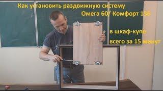 как установить раздвижную систему Омега 60/ Комфорт 156 в шкаф всего за 15 минут