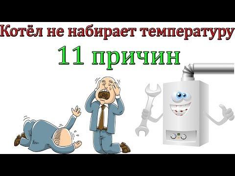 Почему котёл не набирает температуру [11 причин]