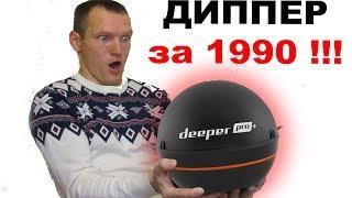 1990-deeper