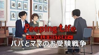 パパとママのお受験戦争 時は西暦1990年。場所は日本。いよいよ息子の小...
