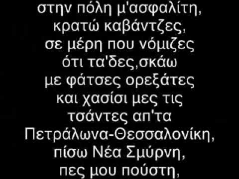 Bong Da City - Σιωπη(Lyrics)