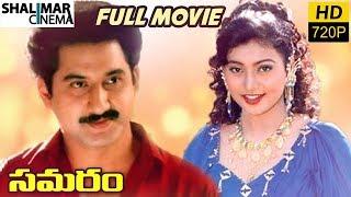 Samaram Telugu Full Length Movie || Suman, Roja || Shalimarcinema