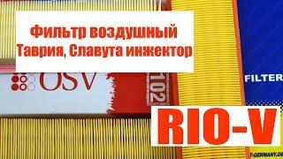 Фильтр воздушный Таврия Славута инжектор в  R O V.biz