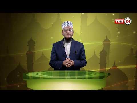 Qurbanir Itishash EP 01   Eid Ul Azha 2020