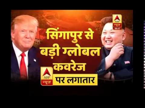 Trump And Kim Arrive At Capella Hotel In Singapore For Historic Summit | ABP News