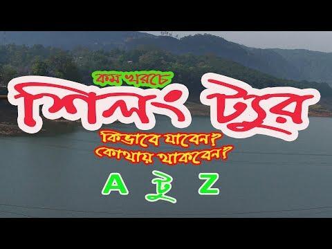Shillong Tour Plan In Bangla শিলং ট্যুর প্ল্যান