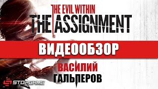 Обзор игры The Evil Within: The Assignment