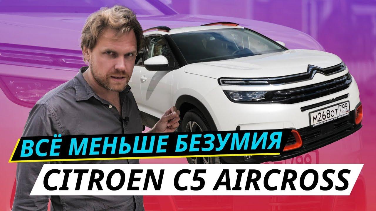 Citroen C5 Aircross. Интересный и самобытный кроссовер | Наши тесты
