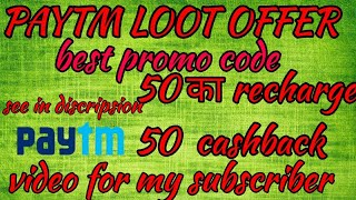 Best promo code for paytm || 50 Recharge - 50 cashback ||. Loot for paytm || Gaming Life Earn