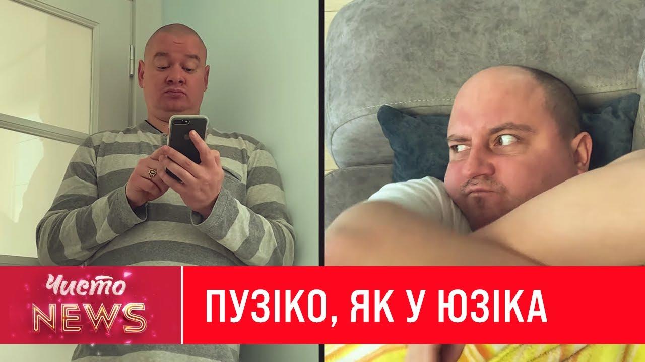 Новий ЧистоNews от (17.04.2020) Пузіко, як у Юзіка - Євген Кошовий і Юрій Ткач