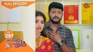 Abiyum Naanum - Ep 297   16 Oct 2021   Sun TV Serial   Tamil Serial