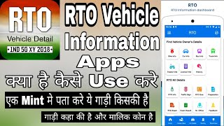 RTO Vehicle Information App Kaise Chalayen    RTO Vehicle information With Mobile number    RTO apps screenshot 3