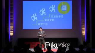 どこでもWi-Fi化 置くだけ基地局で簡単拡張! | 古川 浩 | TEDxFukuoka